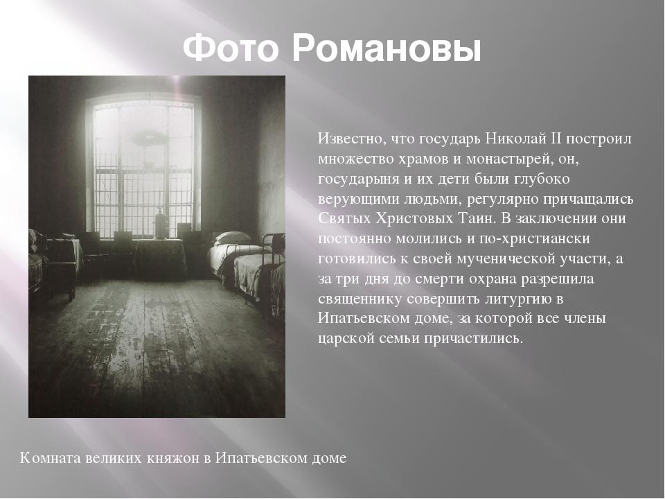 Фото Романовы Комната великих княжон в Ипатьевском доме Известно, что государ...