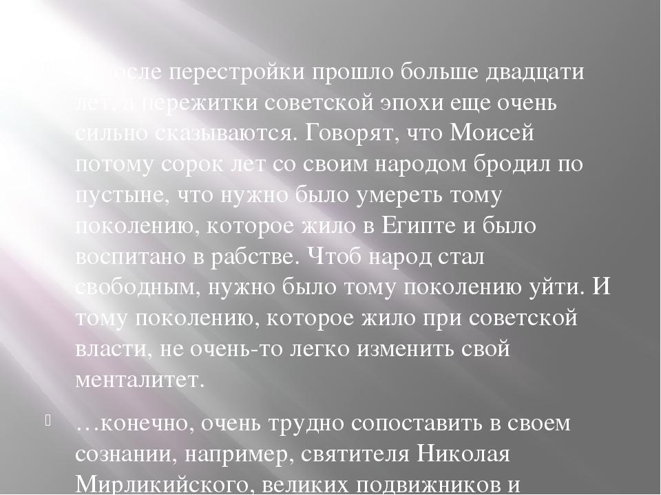 …после перестройки прошло больше двадцати лет, а пережитки советской эпохи ещ...