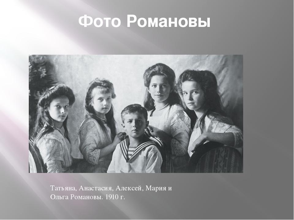Фото Романовы Татьяна, Анастасия, Алексей, Мария и Ольга Романовы. 1910 г.