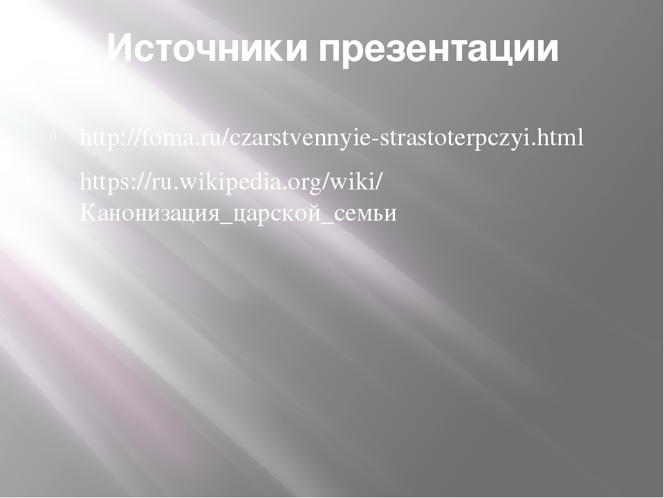 Источники презентации http://foma.ru/czarstvennyie-strastoterpczyi.html https...