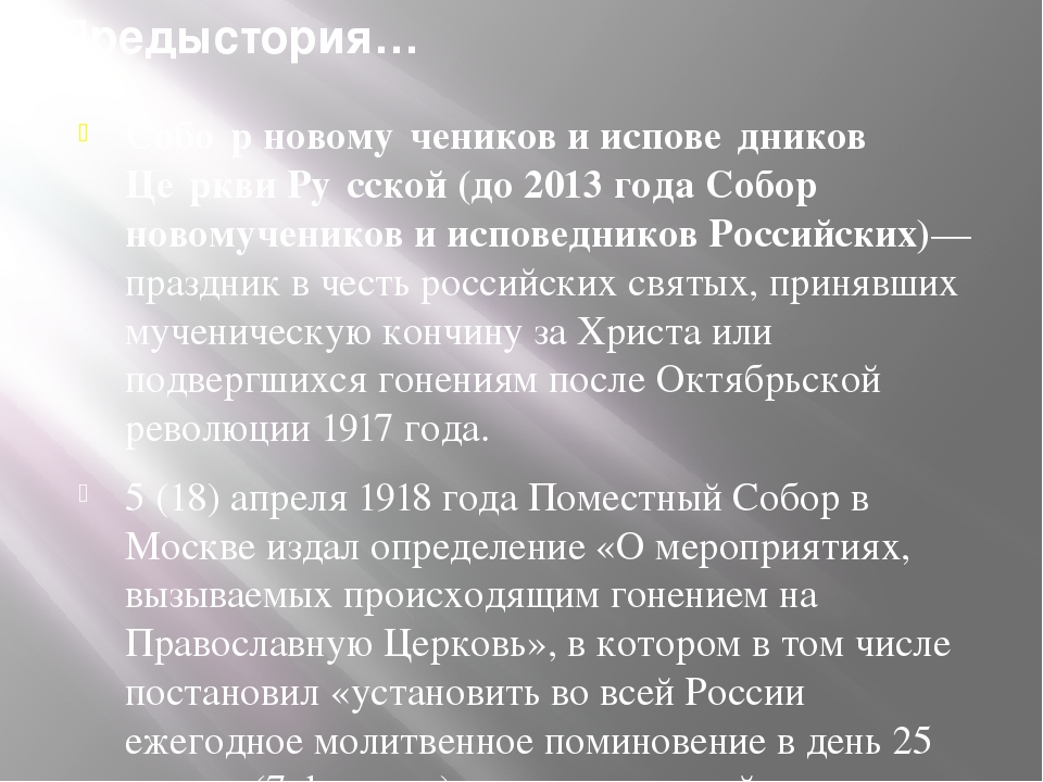 Предыстория… Собо́р новому́чеников и испове́дников Це́ркви Ру́сской (до 2013...