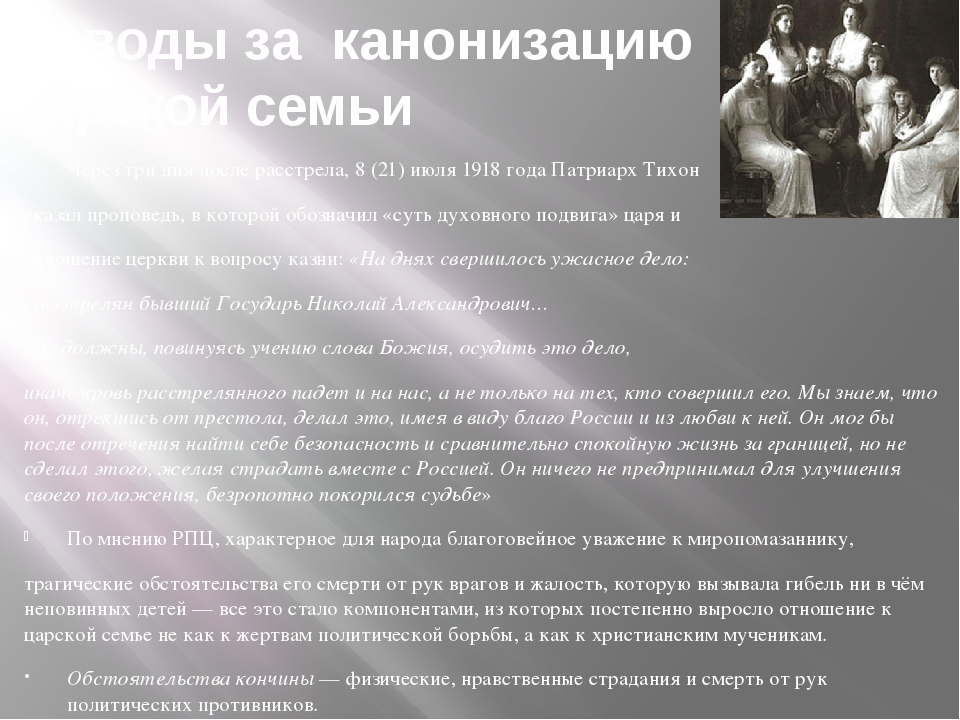 Через три дня после расстрела, 8 (21) июля 1918 года Патриарх Тихон сказал п...