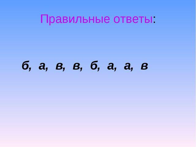 Правильные ответы: б, а, в, в, б, а, а, в