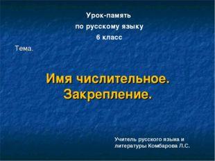 Имя числительное. Закрепление. Урок-память по русскому языку 6 класс Тема. У