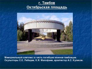 г. Тамбов Октябрьская площадь Мемориальный комплекс в честь погибших воинов-т