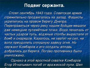 Стоял сентябрь 1943 года. Советская армия стремительно продвигалась на запад