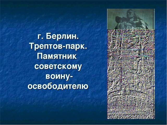 г. Берлин. Трептов-парк. Памятник советскому воину-освободителю