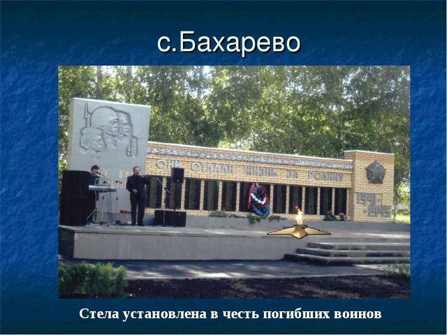 с.Бахарево Стела установлена в честь погибших воинов
