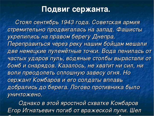Стоял сентябрь 1943 года. Советская армия стремительно продвигалась на запад...