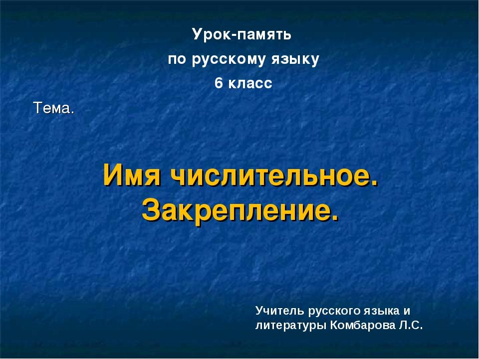 Имя числительное. Закрепление. Урок-память по русскому языку 6 класс Тема. У...