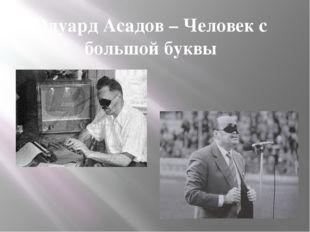Эдуард Асадов – Человек с большой буквы