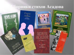 Сборники стихов Асадова