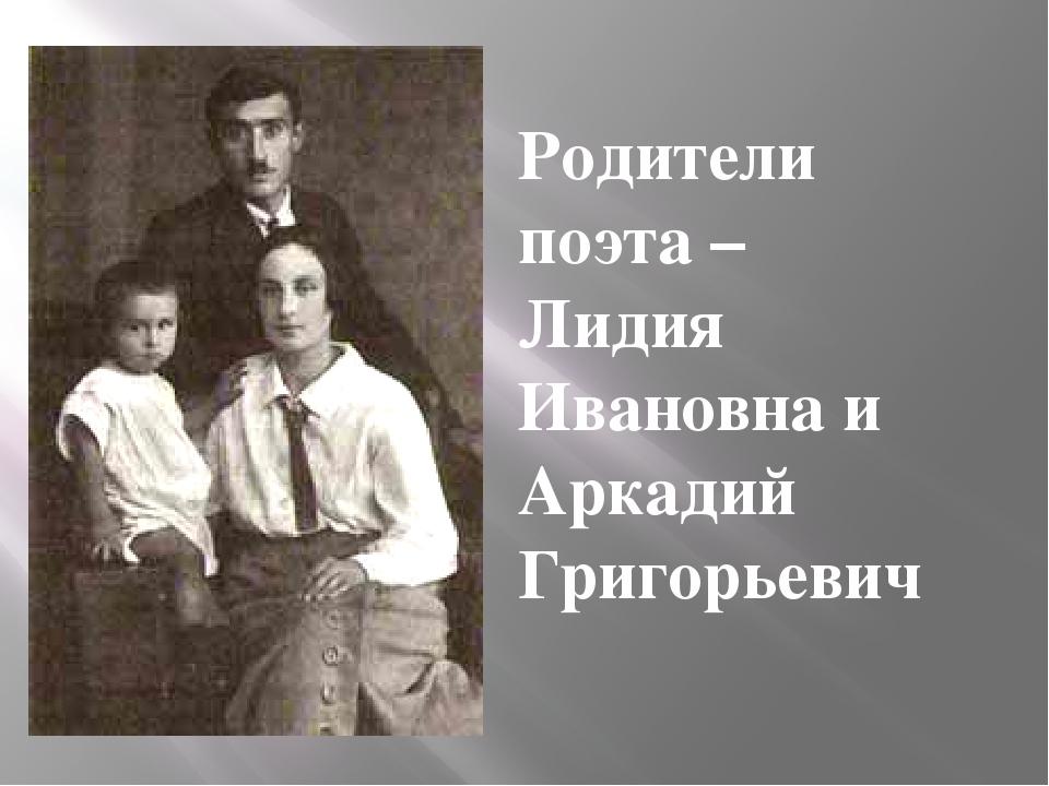 Родители поэта – Лидия Ивановна и Аркадий Григорьевич
