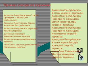 Қазақстан Республикасының Тұңғыш Президенті – Елбасы (Ұлт көшбасшысы); Қазақ