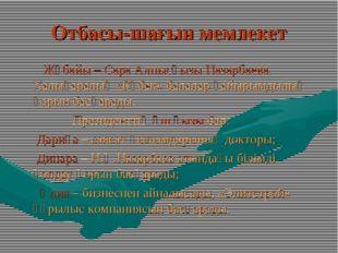 Отбасы-шағын мемлекет Жұбайы – Сара Алпысқызы Назарбаева. Халықаралық «Бөбек»