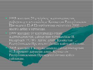 1995 жылдың 29 сәуірінде жалпыхалықтық референдум нәтижесінде Қазақстан Респу