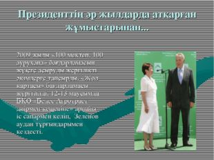 Президенттің әр жылдарда атқарған жұмыстарынан... 2009 жылы «100 мектеп, 100