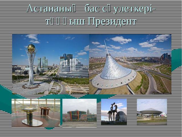 Астананың бас сәулеткері-тұңғыш Президент