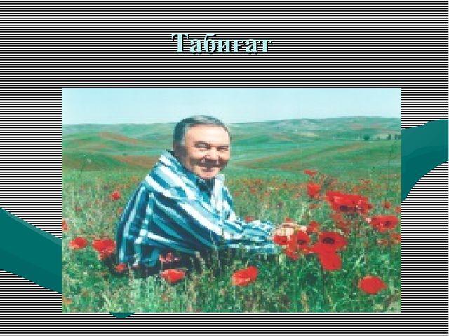 Табиғат