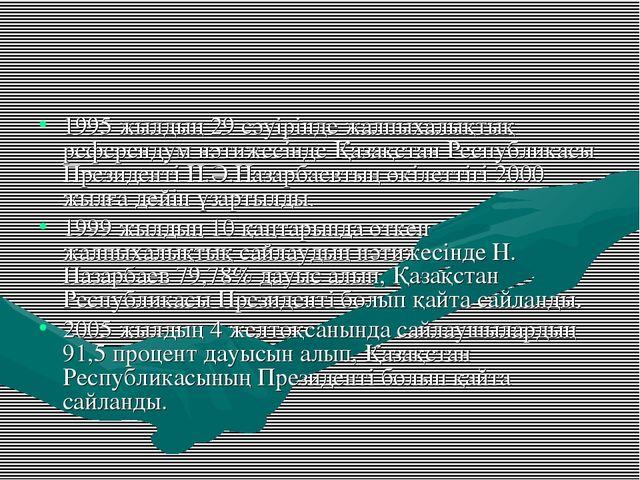 1995 жылдың 29 сәуірінде жалпыхалықтық референдум нәтижесінде Қазақстан Респу...