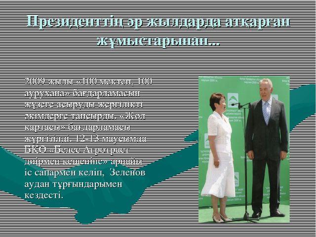 Президенттің әр жылдарда атқарған жұмыстарынан... 2009 жылы «100 мектеп, 100...
