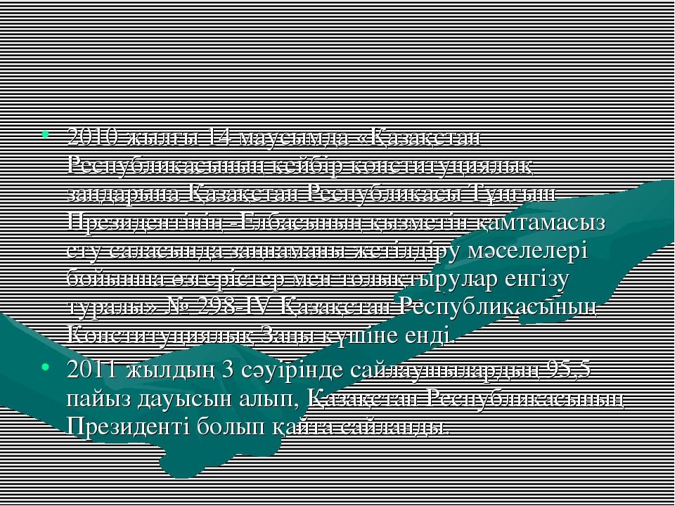 2010 жылғы 14 маусымда «Қазақстан Республикасының кейбір конституциялық заңда...