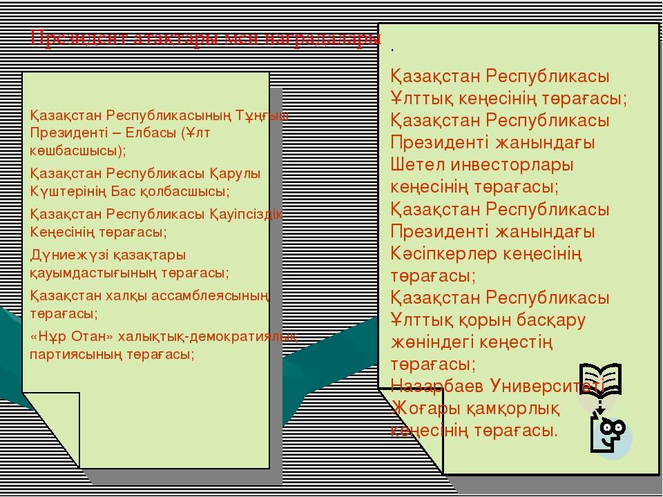 Қазақстан Республикасының Тұңғыш Президенті – Елбасы (Ұлт көшбасшысы); Қазақ...