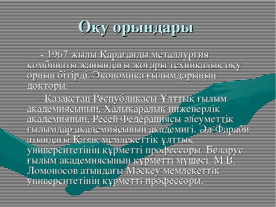 Оқу орындары - 1967 жылы Қарағанды металлургия комбинаты жанындағы жоғары тех...