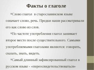 Слово глагол в старославянском языке означает слово, речь. Предки наши рассм