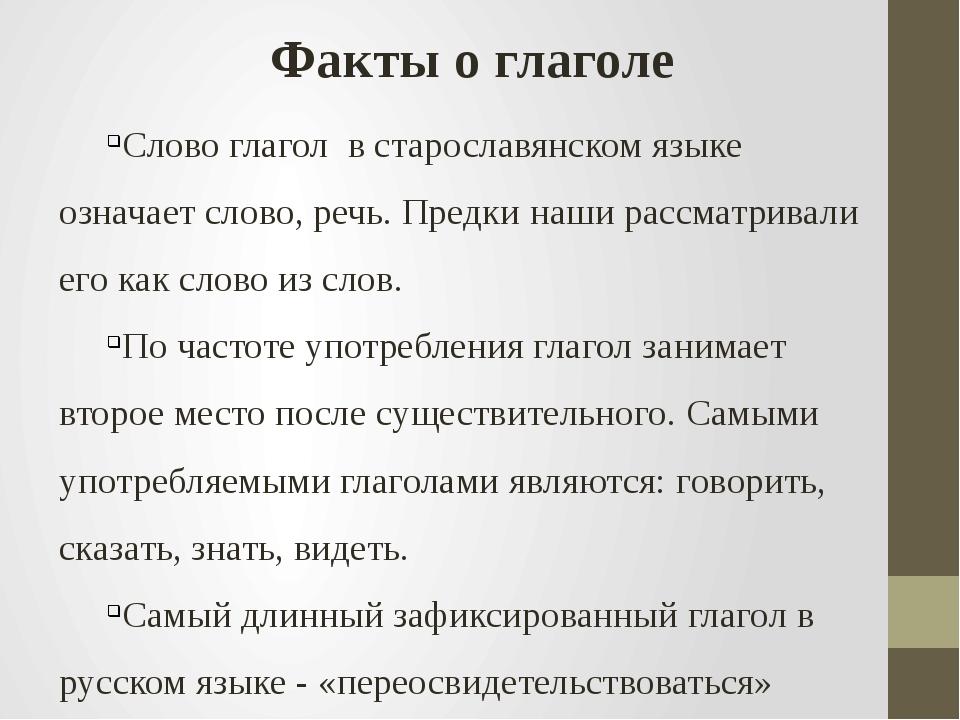 Слово глагол в старославянском языке означает слово, речь. Предки наши рассм...