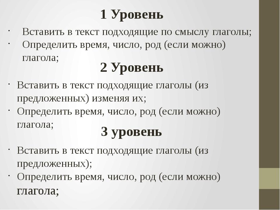 1 Уровень Вставить в текст подходящие по смыслу глаголы; Определить время, чи...