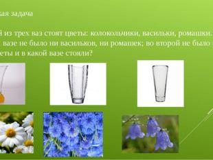 Логическая задача В каждой из трех ваз стоят цветы: колокольчики, васильки, р