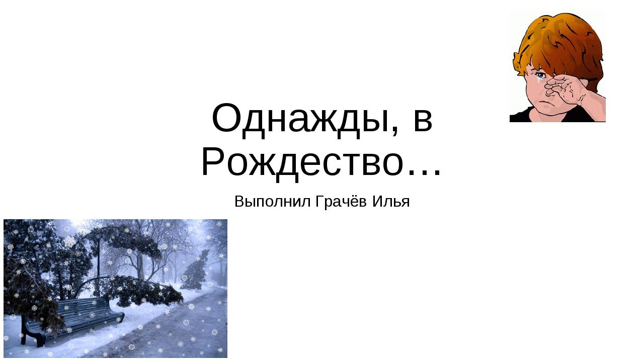 Однажды, в Рождество… Выполнил Грачёв Илья