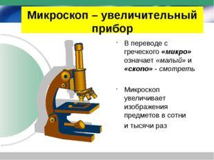 Микроскоп – увеличительный прибор В переводе с греческого «микро» означает «м