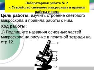 Лабораторная работа № 2 « Устройство светового микроскопа и приемы работы с н