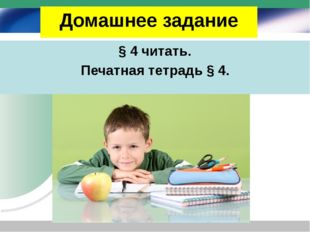 Домашнее задание § 4 читать. Печатная тетрадь § 4.