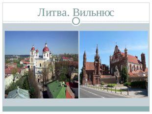 Литва. Вильнюс