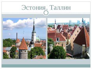 Эстония. Таллин