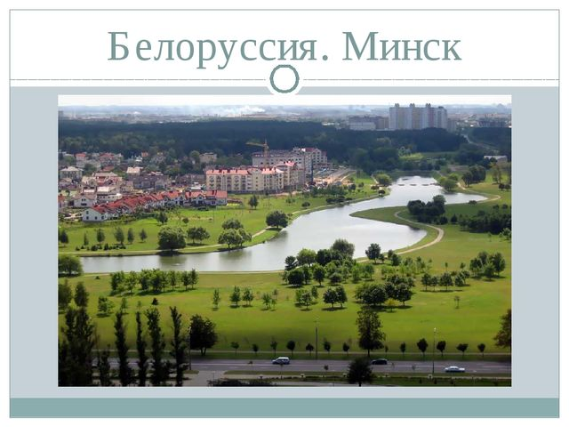 Белоруссия. Минск