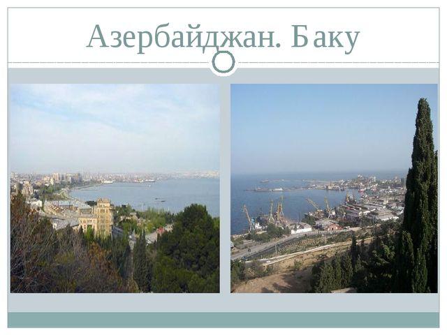 Азербайджан. Баку