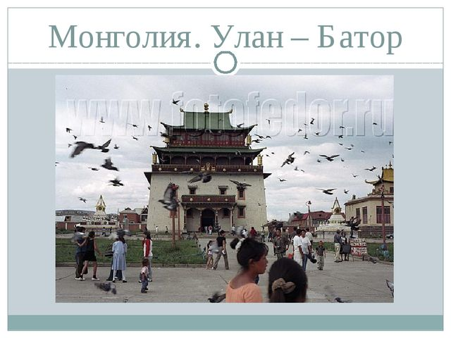 Монголия. Улан – Батор