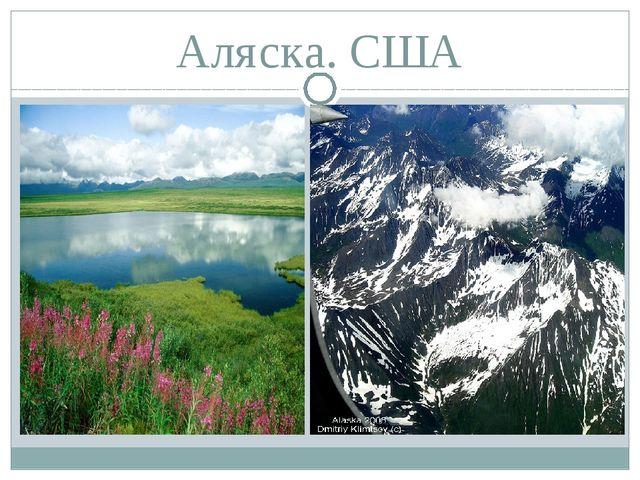 Аляска. США