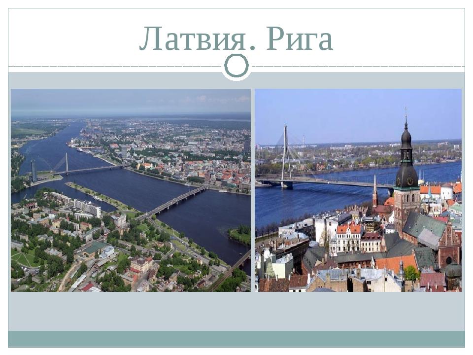 Латвия. Рига