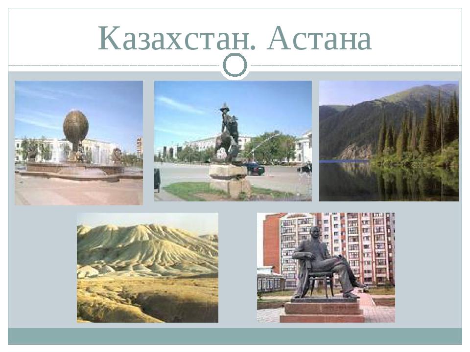 Казахстан. Астана