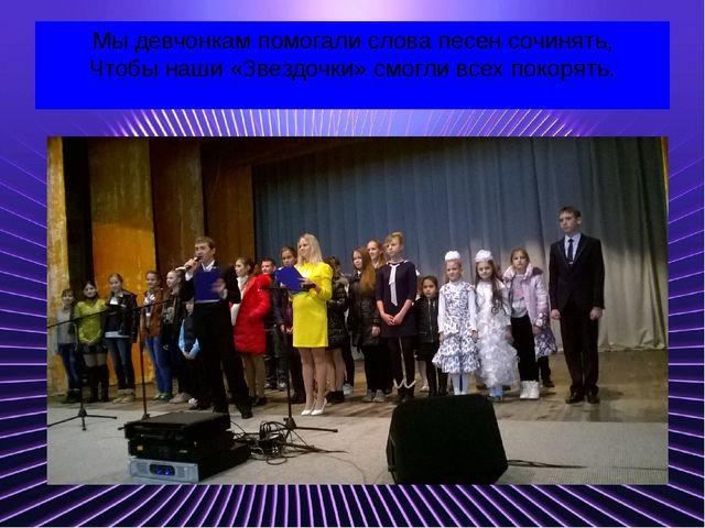 Мы девчонкам помогали слова песен сочинять, Чтобы наши «Звездочки» смогли все...
