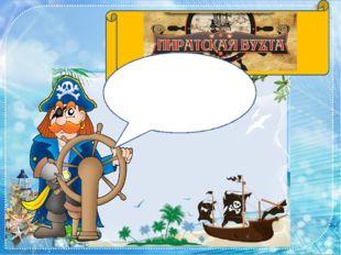 Чтобы проплыть возле пиратов и получить ключ, нам ребята нужно станцевать та