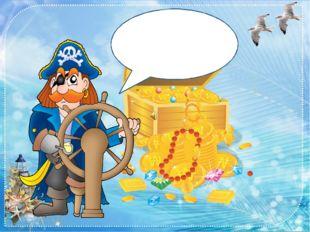 Спасибо! Юные пираты!