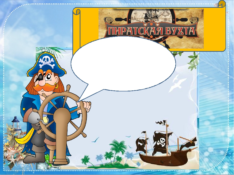 Чтобы проплыть возле пиратов и получить ключ, нам ребята нужно станцевать та...