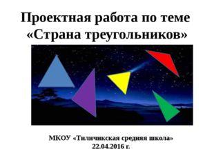Проектная работа по теме «Страна треугольников» МКОУ «Тиличикская средняя шко