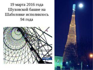 19 марта 2016 года Шуховской башне на Шаболовке исполнилось 94 года